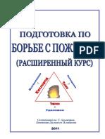 Борьба с пожаром.pdf