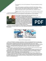 Delaem Vetroelektrostantsiyu 2009 Kurnev PDF