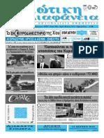 Εφημερίδα Χιώτικη Διαφάνεια