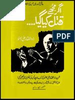 Agar Mujhey Qatal Kia Gia ، اگر  مجھے  قتل کیا  گیا