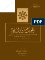 المغرب عبر التاريخ.pdf
