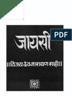 Jaaysi - Vijaydev Narayan Shahi