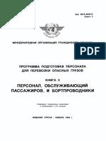 ICAO_Doc9375_kn3 (1).pdf