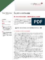 PDF Jp Cs Westin Osaka