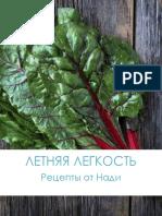 Летние Рецепты Редакция 1