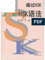 Grammar HSK