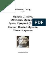 Οδυσσέας Γκιλής. Όμηρος . Ομηριστές. Ομηρικό Ζήτημα. 2016 Homer. Αποσπάσματα Από Βιβλία.