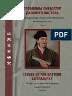 Semenenko I. I. Rhetoric of Yang Xiong as a Theory of Literature