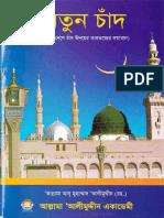 ইসলামে নতুন চাদ এর বিধান.pdf
