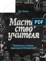 Masterstvo_uchitelya