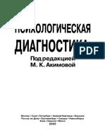 Акимова_Учебник психодиагностики