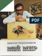 Moj świat Grabiennikow wersja rosyjska.epub