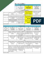 _ D1合 (1).pdf