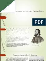 Эдуард Зюсс