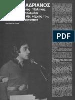 ΠΟΠ+ΡΟΚ - ΕΛΛΗΝΙΚΟ ΡΟΚ 1980