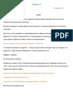Лекции А.Н.Щербакова - 09