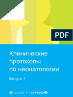 16._Сборник_КП_по_неонатологии