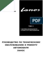lanos_vol5.pdf