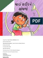 Listen to my Body -  Gujarati