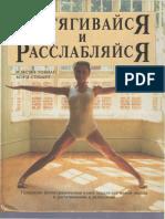 Tobias_-_Rastyagivaiisya_i_rasslablyaiisya.pdf