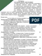 Karlov83.pdf