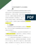 附件7:应用技术协同创新中心认定指南