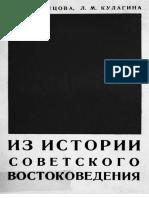 Кузнецова Н. А., Кулагина Л. М. Из истории советского востоковедения