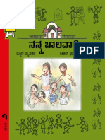 My Balwadi - Kannada