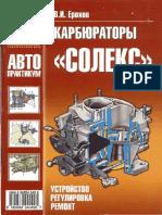 karbyuratory-solex.pdf