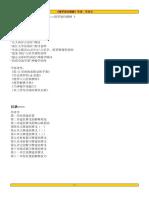 塔罗逆位精解(95页).pdf
