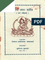 Arya Tara Strotam - Praises to Arya Tara in Sanskrit script