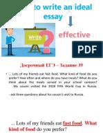 essay lesson 1 ege