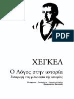 Georg Wilhelm Friedrich Hegel_ Χέγκελ - Ο Λόγος στην ιστορία (Εισαγωγή στη φιλοσοφία της ιστορίας) (2006, Μεταίχμιο).pdf