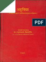 अंग विद्या पंडित इंदु नाथ शर्मा