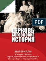 361_Mat-ly_VI_konf_Tserkov_Bogoslovie_Istoria_2018.pdf