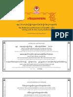 Amitabha Sadhana English