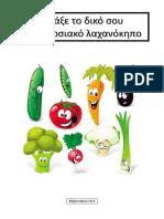 Οδηγος λαχανόκηπου για site.pdf