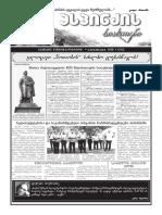 Aspindza News September 2019 7 (54) Annex