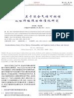 国内外关于混合气体可燃性及爆炸极限的标准化研究