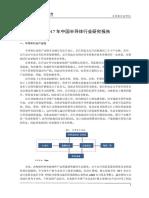2017年中国半导体行业研究报告