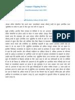 Diseases - Do Not Eat Turmeric in Typhoid- Research (Rashtriya Sahara-29 July 2010)
