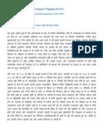 General Information - Population Growth Rate Decreases (Amar Ujala-28 July 2010)