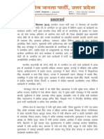 BJP_UP_News_02_______16_September_2019