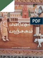 Manisha Panjagam - Swami Prapanjanathan.pdf