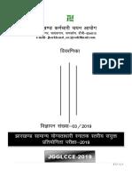 JGGSLCCE-2019 Brochure Final dated-13.09.2019 (03-2019).pdf