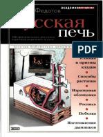 fedotov_ruskaya_pech.pdf