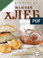 Китаева. Домашний хлеб