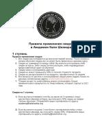 Правила применения скидок в Академии Кали Шанкара