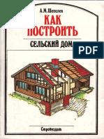 Kak Postroit Selskiy Dom 1995