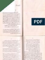 Mawlana Farahi aur 'Ilm-i Hadith